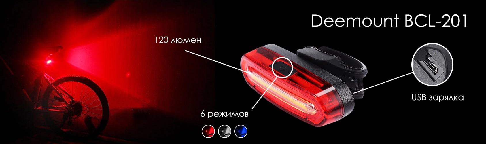 Задний фонарь Deemount BCL-201