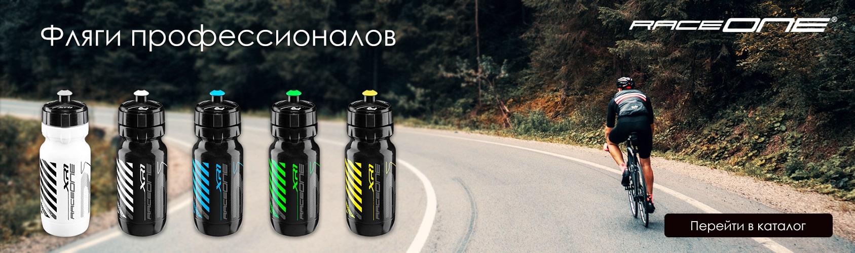 Фляги RaceOne - Bottle XR1 600cc